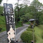 のぼり旗に 島津義弘公を大河ドラマに 是非 現実して欲しいですね。